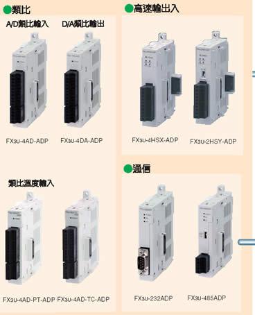三菱fx3u 小型 plc