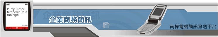 南樺電機簡訊發送平台